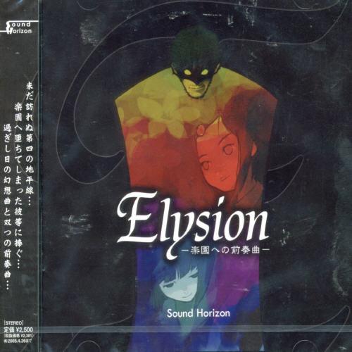 Sound Horizon [Import]