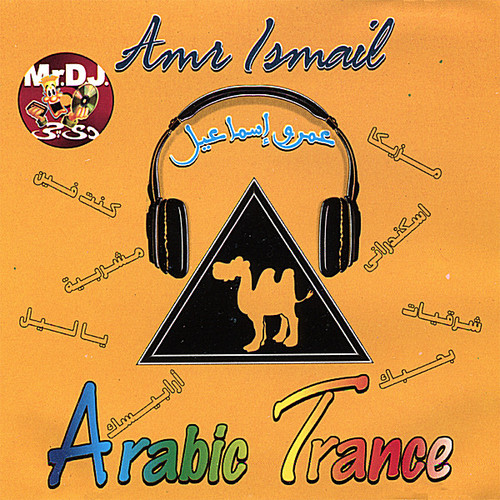 Arabic Trance