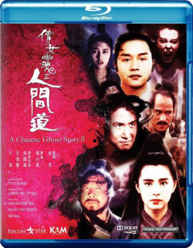 Chinese Ghost Story II [Import]