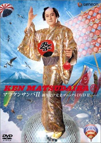 Matsuken Samba 2: Choreography DVD 2 [Import]
