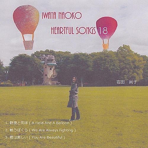 Heartful Songs 18