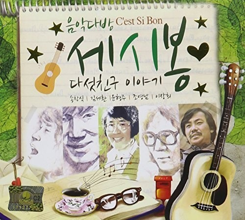C'est Si Bon Five's Friend Story /  Various [Import]