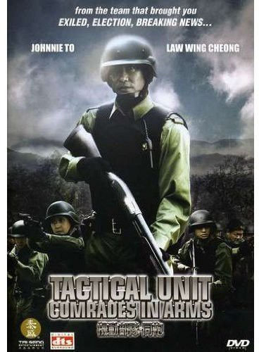 Tactical Unit: Comrades in Arms [Import]